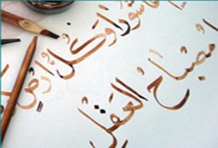 Classical Arabic Level 1