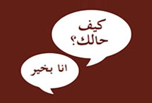Spoken Arabic Level 1